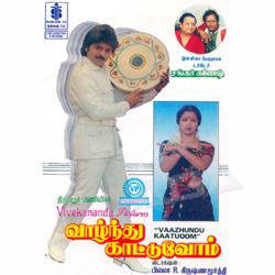 Listen to Adamazhai Mele Adichadanaale songs from Vazhdhukaatuvom