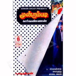 Listen to Kannu Rendum songs from Moondram Padi