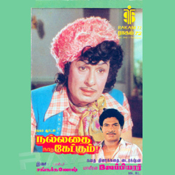 Nalladhai Naadu Ketkum songs
