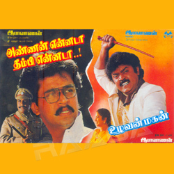 Listen to Iravu Nadagam songs from Annan Ennada Thambi Ennada
