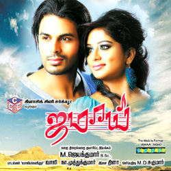 Listen to Vilai Koduthu songs from Jamaai