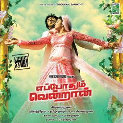 Eppodhum Vendran songs