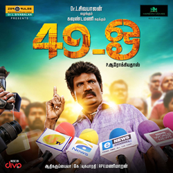 Listen to Innum Ethanai Kaalam Varai songs from 49 - O