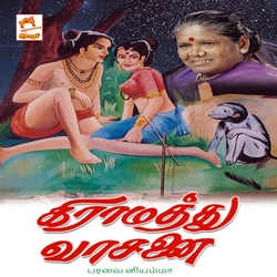 Listen to Manjumalai songs from Giramatthu Vaasanai