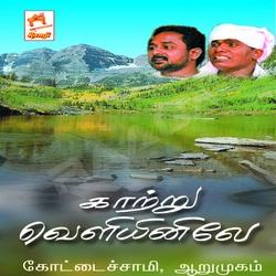 Listen to Velan Kulam songs from Kattru Veliyinelae