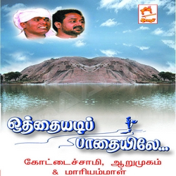 Listen to Anna Nadaiyalaga songs from Otthayadi Paathaiyile