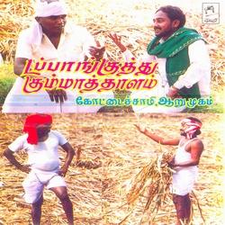 Listen to 10 Thalai Ravanan songs from Dappankutthu Kumma Thalam