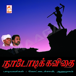 Listen to Kanagavalliye songs from Nadodi Kavithai