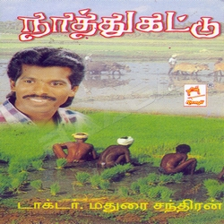 Listen to Saavuru Augalama songs from Natthukkattu