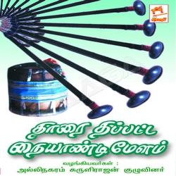 Tharai Thappattai Naiyandi Melam
