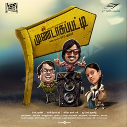 Listen to Kadhal Kanave songs from Mundasupatti