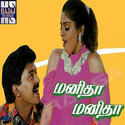 Listen to Enna Mogam songs from Manitha Manitha