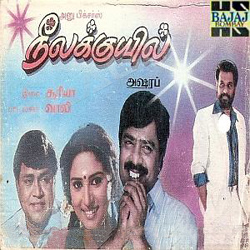 Listen to Yar Nenjilea songs from Neelakuyil