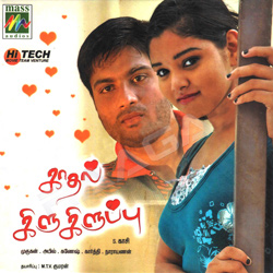 Listen to Chinasiru Vayasula songs from Kadhal Kilukiluppu