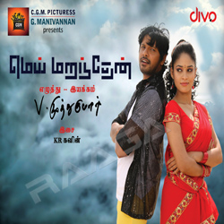 Listen to Lavani songs from Mei Maranthen