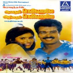 Listen to Chinna Chittu songs from Aavathum Pennale Azhivathum Pennale