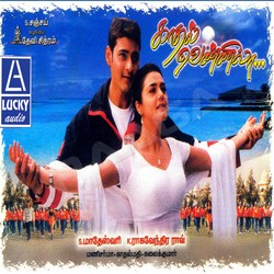 Listen to Rammanoda songs from Kadhal Vennila