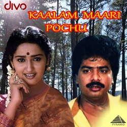 Listen to Achamrnnadi songs from Kaalam Maari Pochu