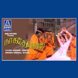 Listen to Poovande songs from Naaga Devathai
