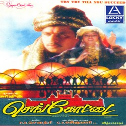 Listen to Uchi Muthal songs from Sengottai