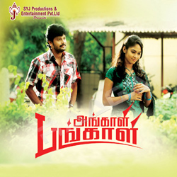 Angali Pangali songs