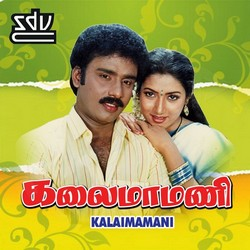 Listen to Aarappottu songs from Kalaimamani
