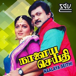 Listen to Manmadha Konjavaa songs from Naalaya Seithi