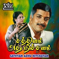 Listen to Naattai Paaru songs from Sathyam Adhu Nitchayam