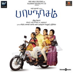Listen to This is me - Suyambulingam songs from Papanasam