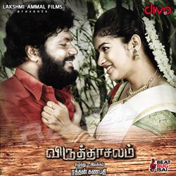 Listen to Vettaruvaa Meesaikaaran songs from Viruthachalam