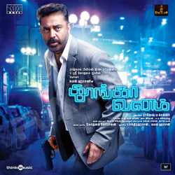 Listen to Neeye Unakku Raja songs from Thoongaavanam