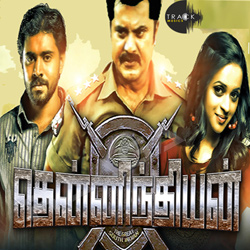 Listen to Maan Vizhi Poo songs from Thennindian