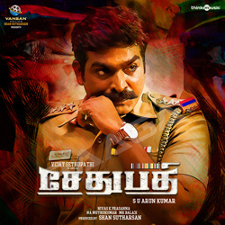 Listen to Hey Mama songs from Sethupathi