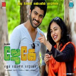 Listen to Nee Yena Pesuvai songs from J K Enum Nanbhanin Vaazhkkai