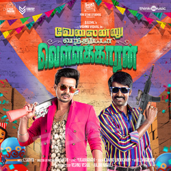 Listen to Kutheeti songs from Velainu Vandhutta Vellaikaaran