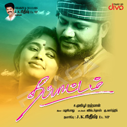 Listen to Seethayai songs from Thappattam