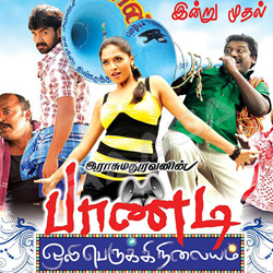 Pandi Oliperukki Nilayam songs