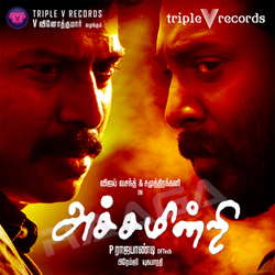 Listen to Kasu Kaiyula songs from Achamindri