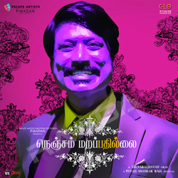 Listen to Kannungala Chellangala - Tribute To Kaviarasar Kannadasan songs from Nenjam Marappathillai