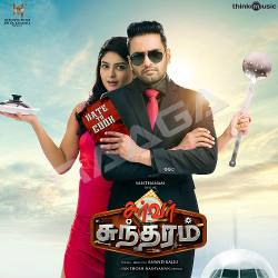 Listen to Bro songs from Server Sundaram