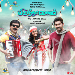 Listen to Shoobi Doobi Dooba songs from Brindhaavanam