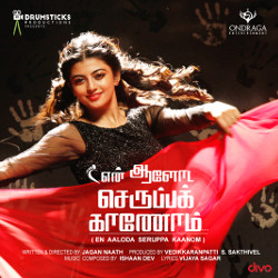 Listen to Iravil Varukira (M) songs from En Aaloda Seruppa Kaanom