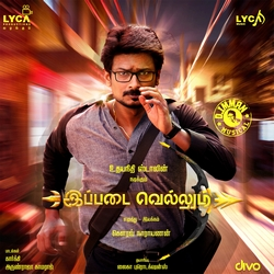 Listen to Godfather Kanmaniye (Karaoke) songs from Ippadai Vellum