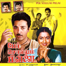 Listen to Maadiyeri Vaama songs from Per Sollum Pillai