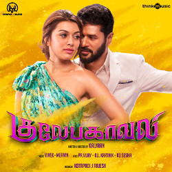 Listen to You Are The One songs from Gulaebaghavali
