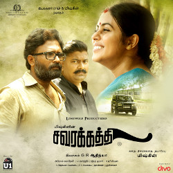 Listen to Thangakathi songs from Savarakathi