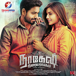 Nagesh Thiraiyarangam songs