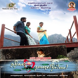 Listen to Jilu Jilu songs from Nathigal Nanaivathillai