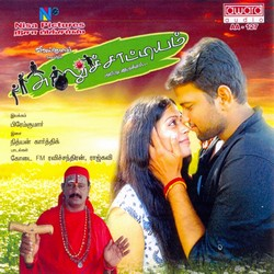 Aluchattiyam songs
