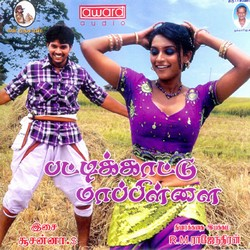 Patti Kaatu Mapillai songs